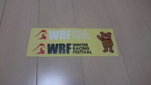 WRFの記念品
