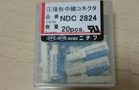 ギボシよりも簡単、配線には ニチフ 圧接形中継コネクターが超便利