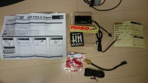 KOSO  スーパースリムスタイルメーターの付属品