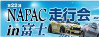 第22回NAPAC走行会の申し込み方法を解説