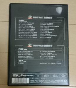 ランサーエボリューション10(CZ4A) メンテナンスオールインワンDVD 内装&外装セットの裏