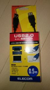 USB延長ケーブル