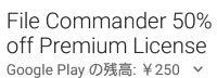 File Commanderのpremiumライセンスを購入
