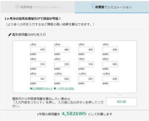 東京ガスに1年分の電気使用量を入力
