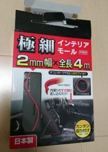 セイワの日本製インテリアモール