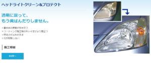 Keeper ヘッドライトクリーン&プロテクト