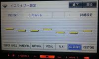 FREEDにフェーダーとイコライザーの設定をして音質改善