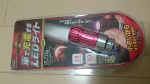 LEDライトのパッケージ
