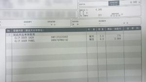 スクリーンシェード固定用の部品代金