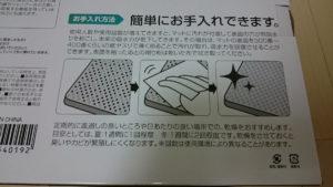 珪藻土バスマットの手入れ方法
