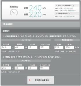 タイヤサイズ変更時の推奨空気圧検索システム