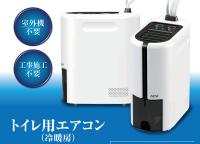この夏ついにトイレ用エアコンが発売決定!!
