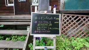 山梨のカフェ・アロア 看板