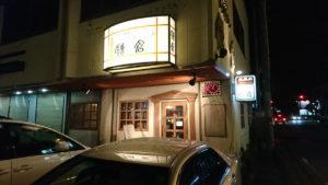 ハンドメイドレストラン 鎌倉