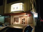 山梨県ハンドメイドレストラン 鎌倉でジャンボハンバーグを食べた