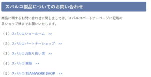SPARCOの問い合わせ先