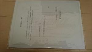 シートレールの強度証明書の書類