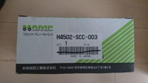 HAMP製のブレーキ日本製