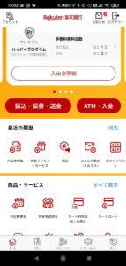 楽天銀行アプリの画面