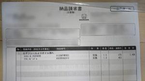 CVTオイル漏れ修理費用の明細書