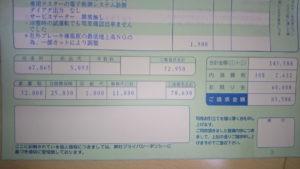 ランエボの車検費用の総額