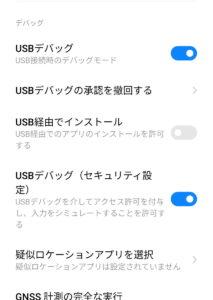 「USBデバッグ(セキュリティ設定)」を有効