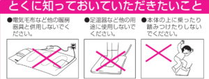 ソフトタイプの電気あんかに足を置いてはいけない