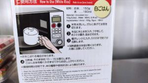 炊飯マグの使い方説明