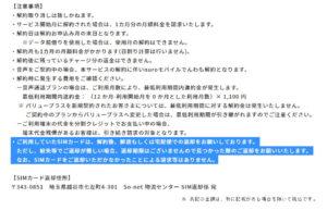 nuroモバイルのSIMは返却不要