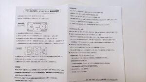 FX-502J-Sの説明書