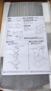 NX-B300Sの説明書
