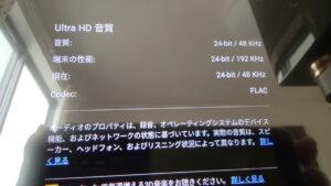 Fire Tabletは24bit/196KHz対応